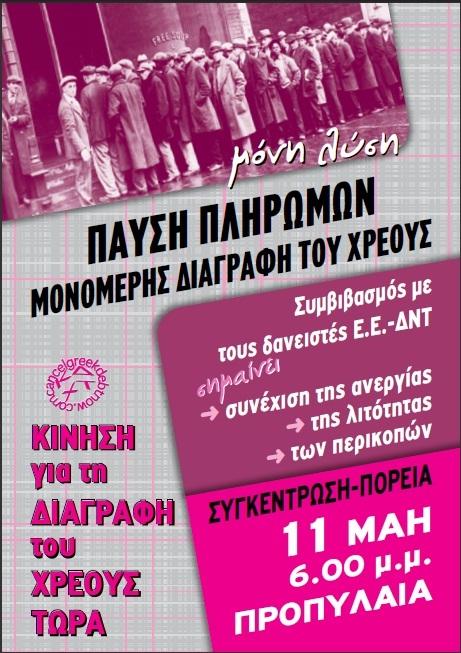 αφίσα 11 Μάη