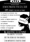 αφίσα συνέλευση 12-4